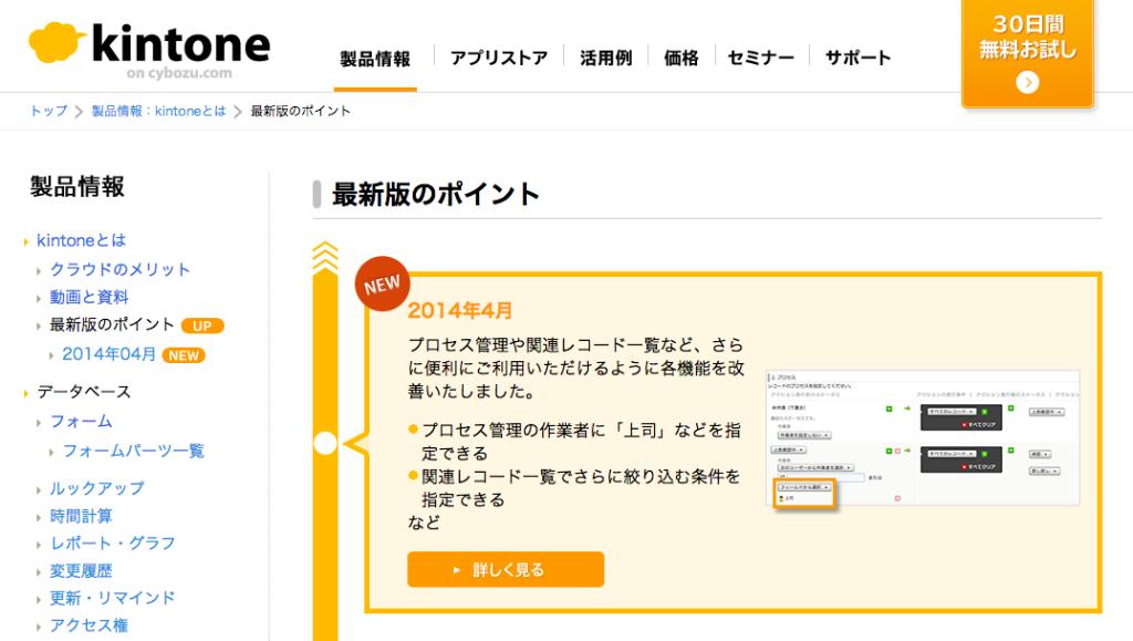 スクリーンショット 2014-03-29 23.04.57