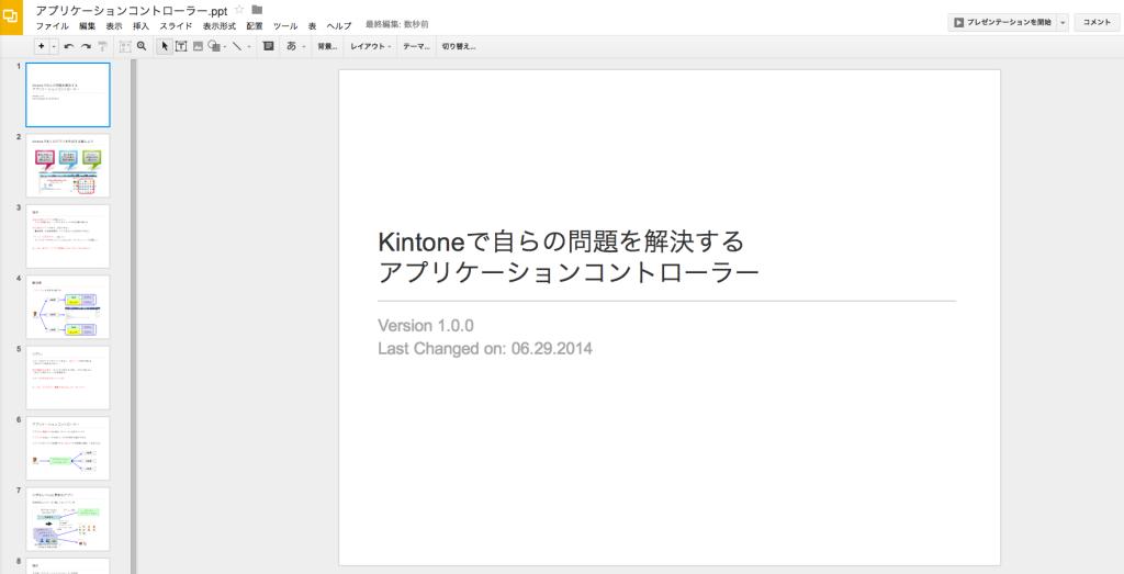 スクリーンショット 2014-06-28 23.28.57